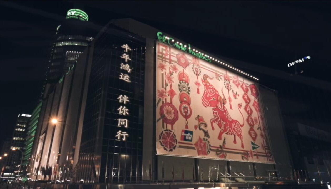 牛年鸿运,伴你同行!西班牙英格列斯百货欢庆中国年